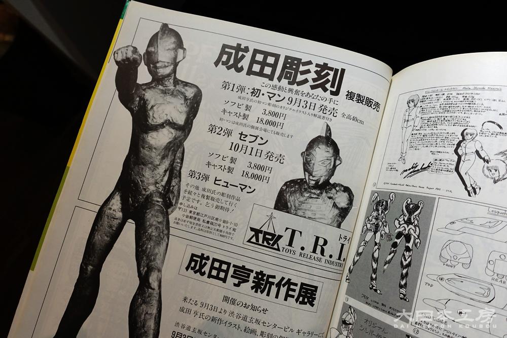 成田亨 MANの立像 マンの立像 青森県立美術館 円谷プロ 初代ウルトラマン