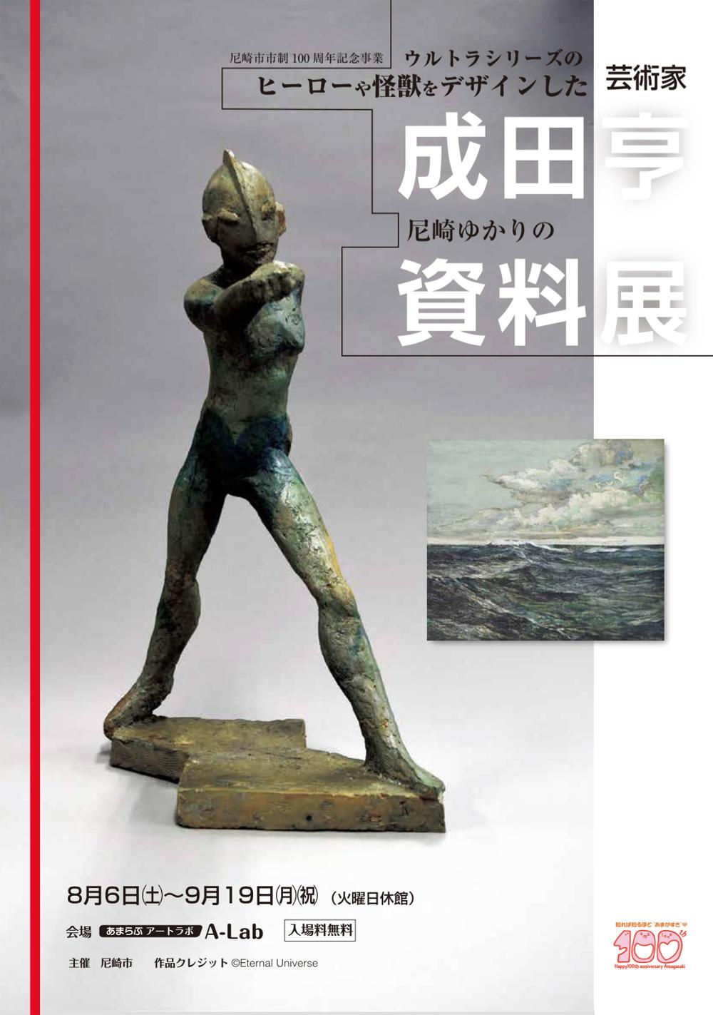 成田亨 MANの立像 尼崎
