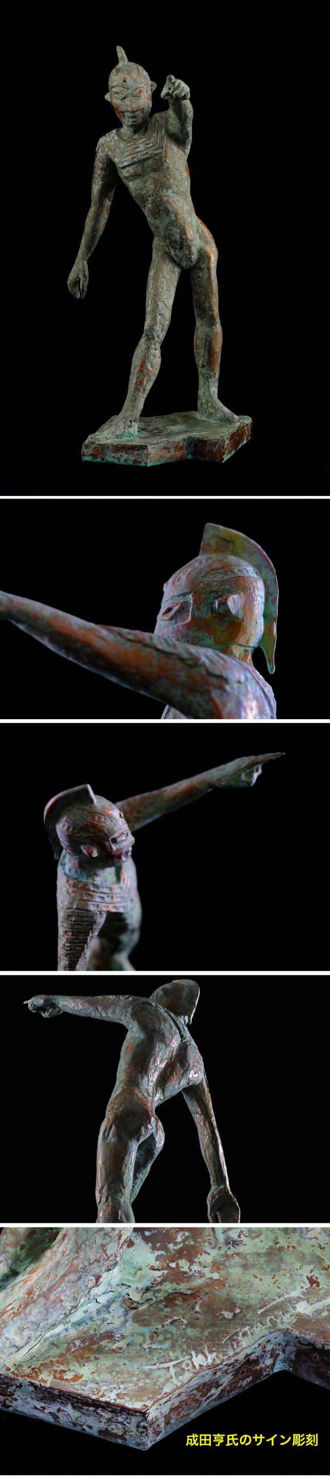 成田亨 成田彫刻 ウルトラセブン セブンの立像 宇宙人S